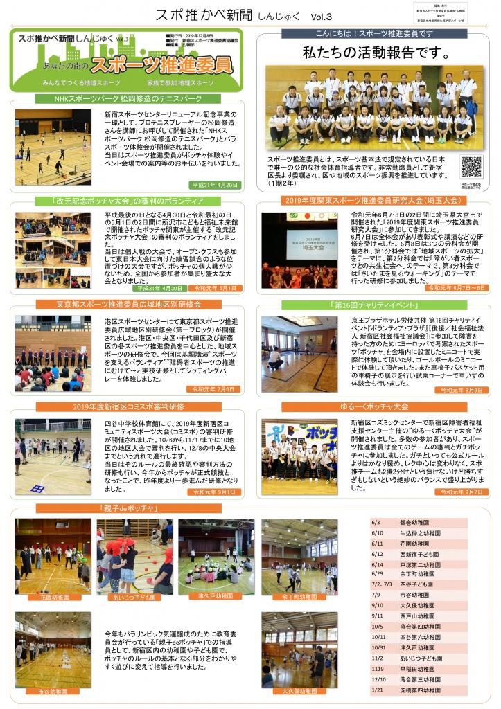 かべ新聞Vol.3