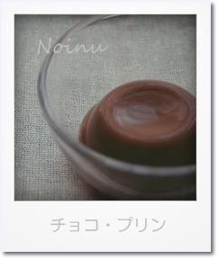 チョコ・プリン