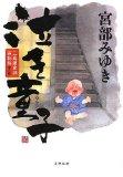 「泣き童子」(宮部みゆき著)