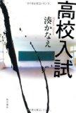 「高校入試」(湊かなえ著)
