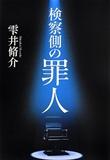 「検察側の罪人」(雫井脩介著)