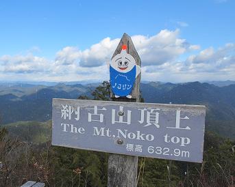 251228納古山山頂