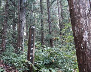 20150920太平山旭叉登山口