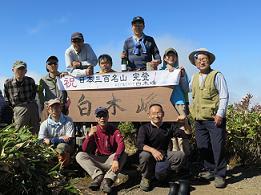 20151017白木峰山頂