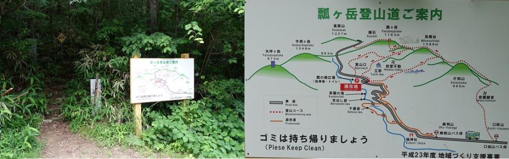 20200627瓢ヶ岳18.jpg