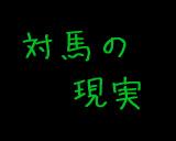 tsu-g