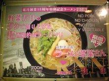 ラーメン菜菜1