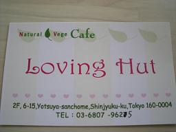 loving hut card omote