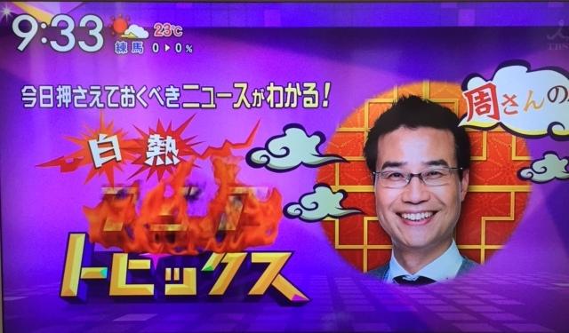 TBSテレビ 白熱ライブ「ビビット」   翻訳会社ゆあネットのブログ