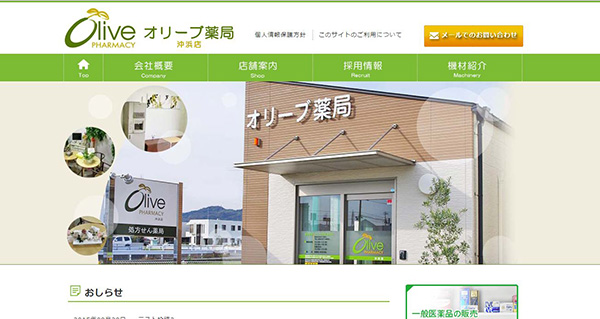 オリーブ薬局沖浜店Webサイト