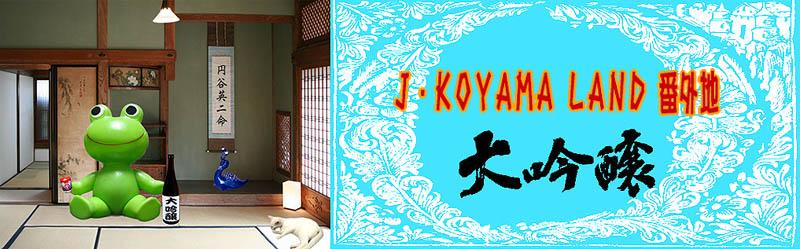 J・KOYAMA LAND 番外地 大吟醸