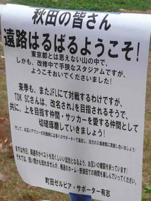 2009TDKvs町田ゼルビア
