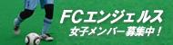 FCエンジェルス・女子メンバー募集中!