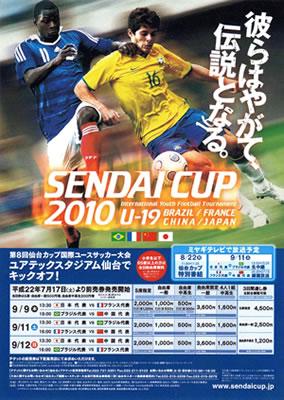 仙台カップ2010 Uー19