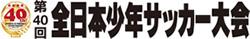 zennihon_syonen2016_logo.jpg