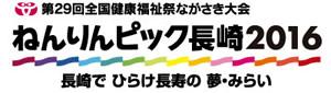 nenrin2016_logo.jpg