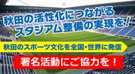秋田にスタジアムを!署名活動実施中!