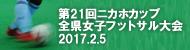 第21回ニカホカップ全県女子フットサル大会