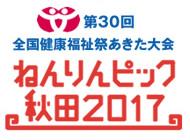 全国健康福祉祭ねんりんピック秋田2017