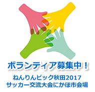 ねんりんピック秋田2017ボランティア募集