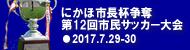 にかほ市長杯争奪第12回市民サッカー大会