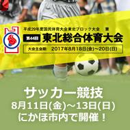 第44回東北総合体育大会秋田県実行委員会