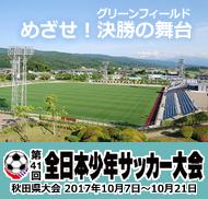 第41回全日本少年サッカー大会秋田県大会