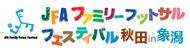 JFAファミリーフットサルフェスティバル秋田in象潟