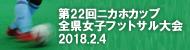 第22回ニカホカップ全県女子フットサル大会