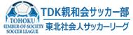 2018東北社会人リーグTDK親和会日程