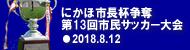 にかほ市長杯争奪第13回市民サッカー大会
