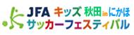 JFAキッズサッカーフェスティバル2018秋田inにかほ