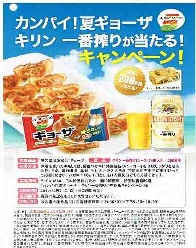 味の素 ギョーザ キャンペーン