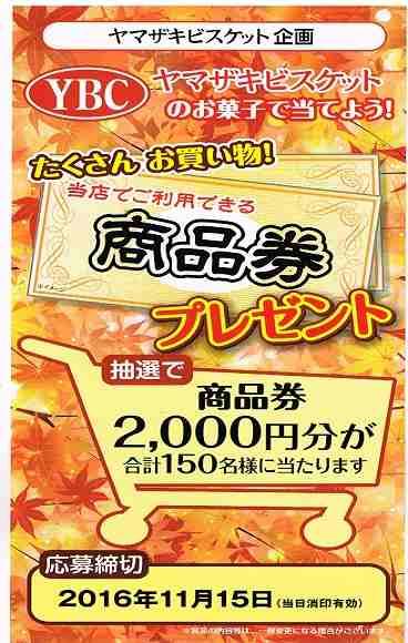 ビスケット キャンペーン ヤマザキ
