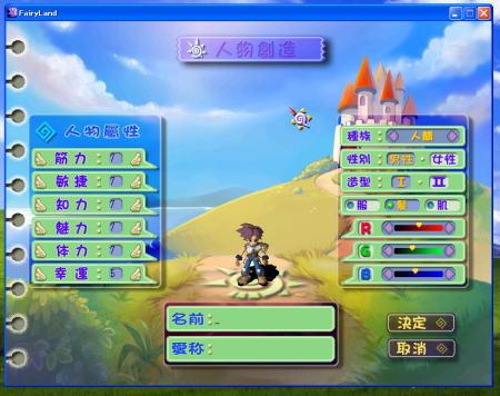 童話王国キャラ作成画面1