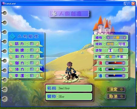 童話王国キャラ作成画面2