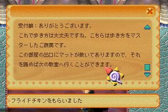 童話王国童話スクール授業3