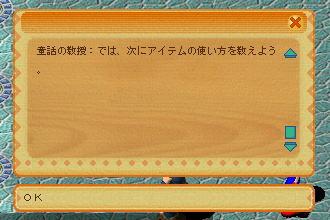 童話の教授4