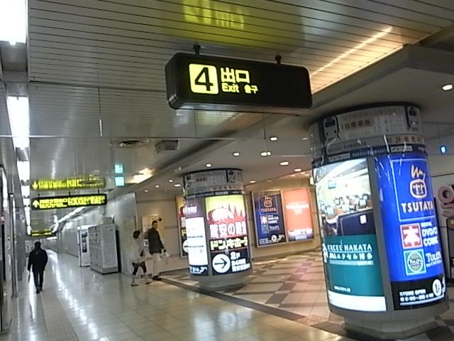 「地下鉄中洲川端駅 4番」の画像検索結果