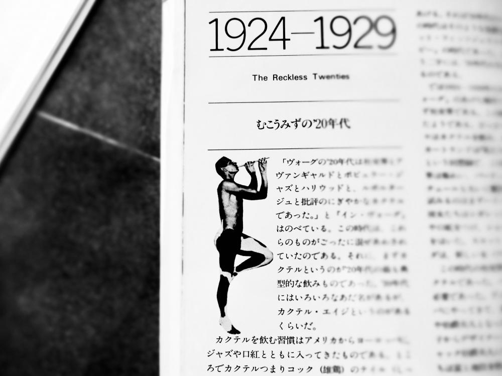 【JULICA ジュリカ】ジュエリーデザイナーゆり香のジュエリーとイヤリングのファッションコーデや大好きな銀座を紹介するブログ。銀座蔦屋書店で出会った『ヴォーグ60年展』。