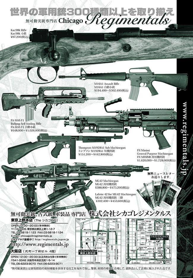 世界の軍用銃辞典.jpg