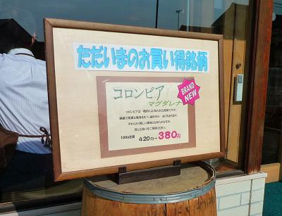 コロンビア・マグダレナお買い得POP