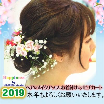 美容室ピチカートHappiness by HAIR Pizzicato