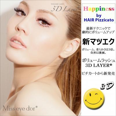 奄美 美容室 ピチカート マツエク3D HAIR Pizzcato