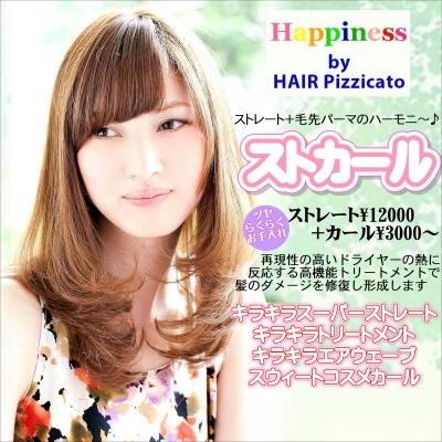 Happiness by HAIR Pizzicato美容室ピチカート 奄美ストレートパーマ