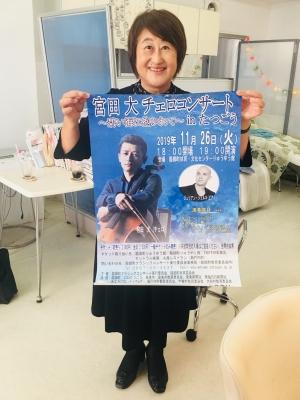 宮田大チェロコンサート11月26日奄美