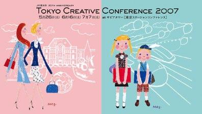 TOKYO CREATIVE CONFERENCE 2007