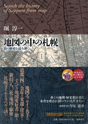 b8ef985f00109 『地図の中の札幌』のカバーデザインが完成!