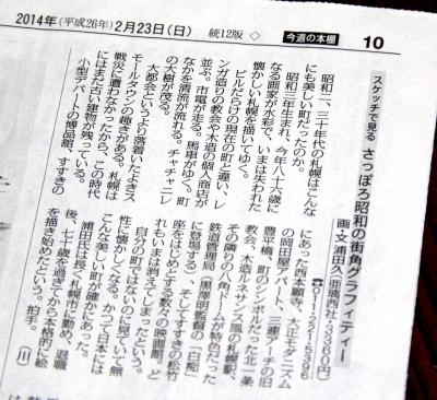 a330e1ace16ea そして、「浦田氏は長く札幌市に勤め、退職後、七十歳を過ぎてから本格的に絵を描き始めたという。拍手。」と締めくくられています。