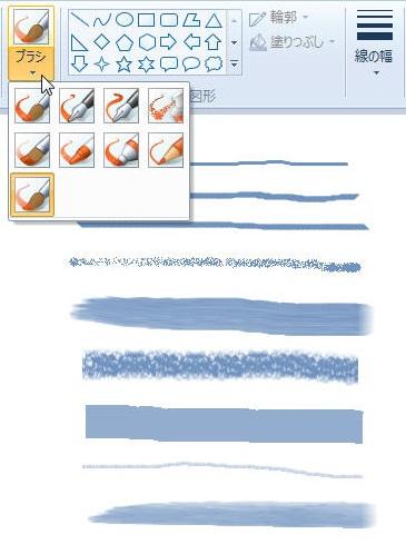 Windows7のペイントツール